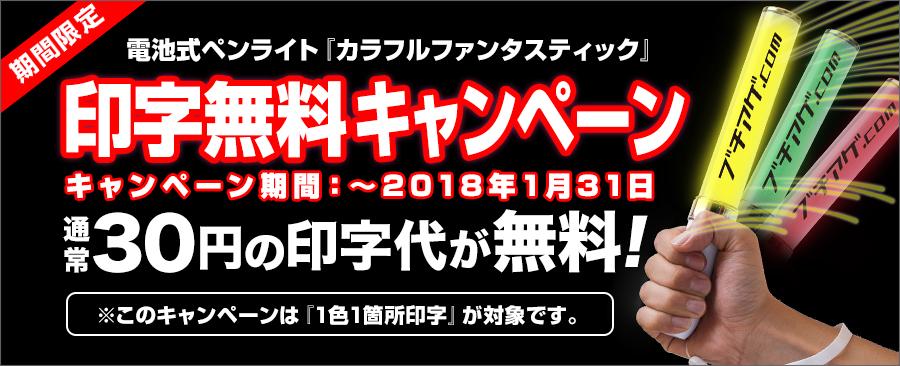 1月限定!カラフルファンタスティック印字無料キャンペーン実施中!