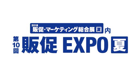 販促EXPO2018夏に出展いたします。