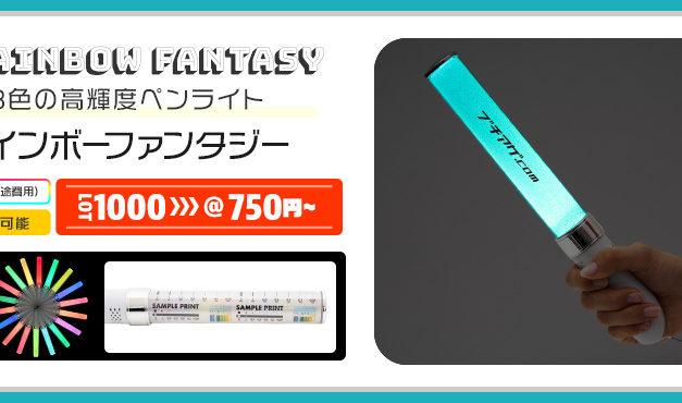18色カラーチェンジの新作ペンライト