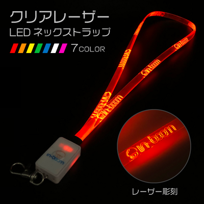 光るネックストラップ2種新発売!