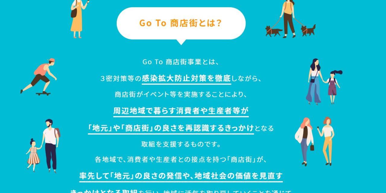 GoTo商店街キャンペーンについて